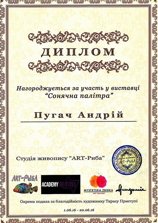 диплом-выставки-картин