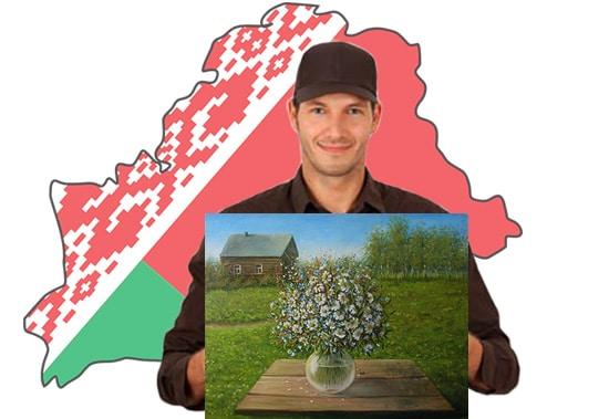 Как отправить картина за границу из Беларуси