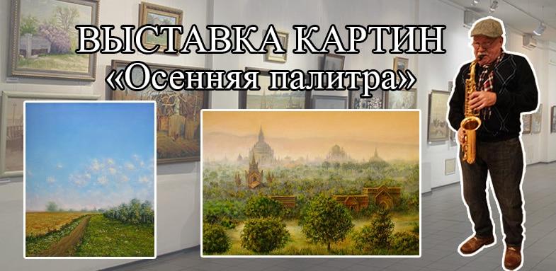 vystavka-kartin-v-dome-xudozhnika-osennyaya-palitra