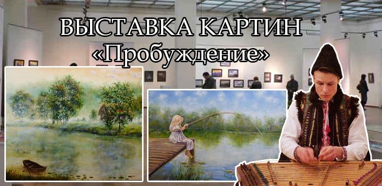 Выставка-картин-в-Доме-Художника-«пробуждение»