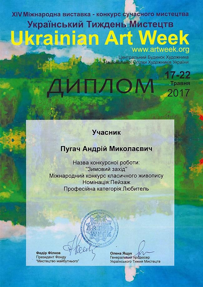 диплом выставки картин